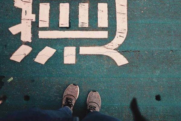 Signe sur asphalte | Collectif Eco-Solidaire Corée Taïwan