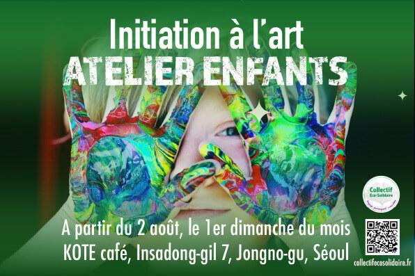 Atelier enfants | Initiation à l'art | Collectif Eco-Solidaire Corée Taïwan