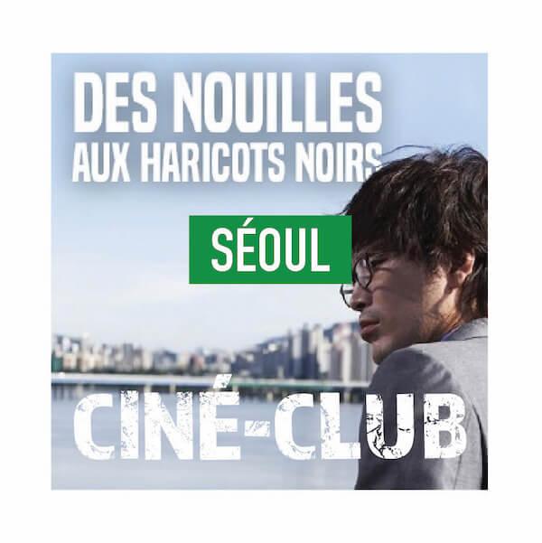 Ciné club du 30 octobre 2020