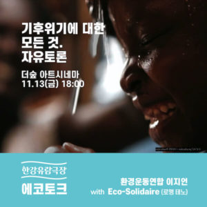 Eco-talk | A thirsty world | Hangang Travel Theater | Collectif Eco-Solidaire