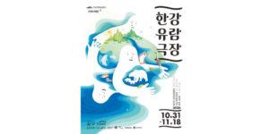 Eco Talk | Hangang Travel Theater (English)