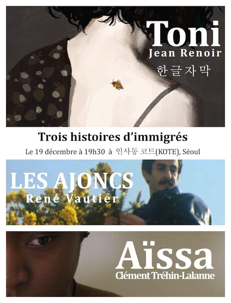 Séoul - Ciné-Club : histoires d'immigrés