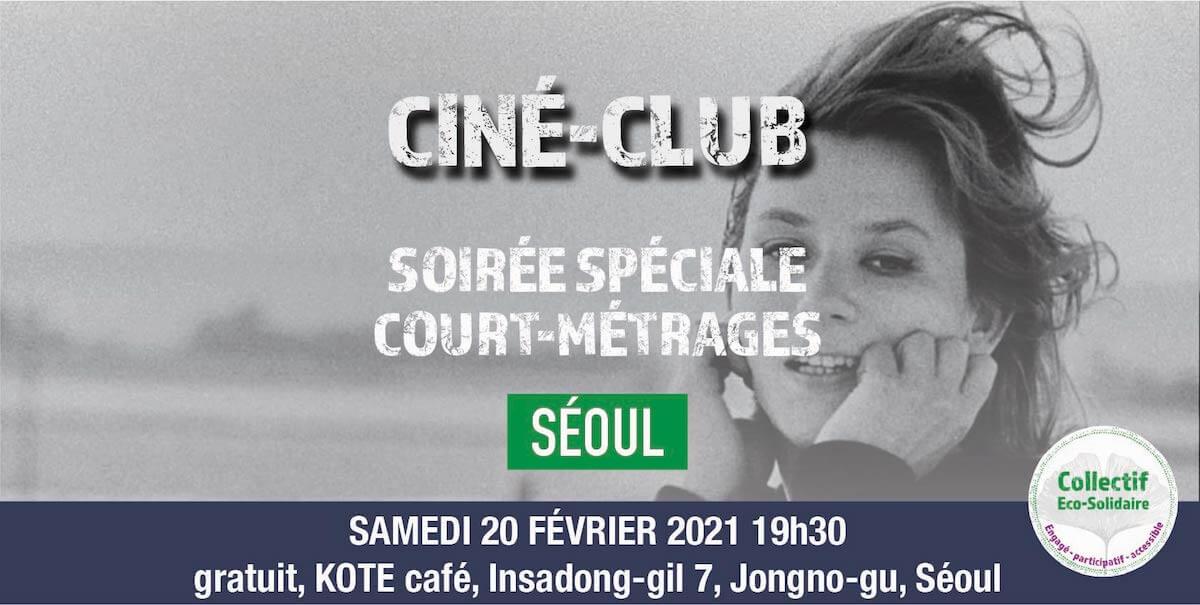 Séoul - Ciné-Club : court-métrages