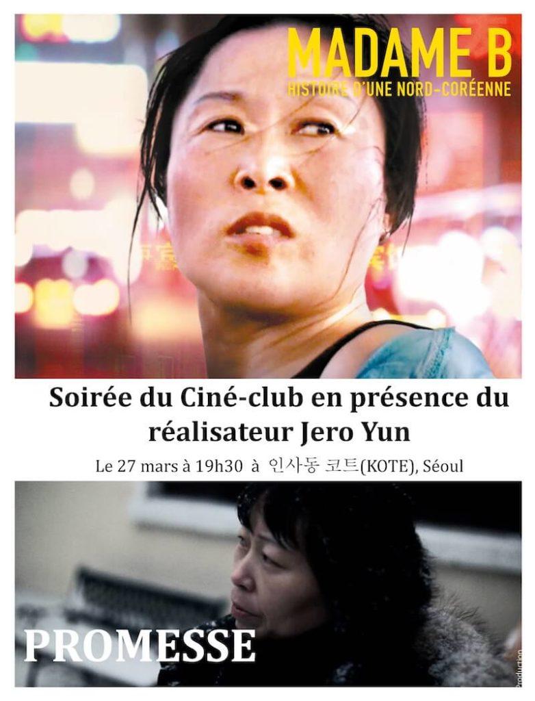 Ciné-club Madame B | Collectif Eco-Solidaire Corée Taïwan